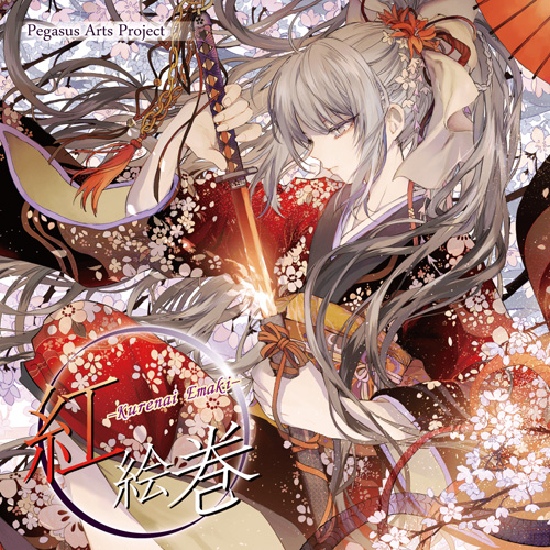 紅絵巻 -KURENAI EMAKI- アートワーク