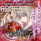紅絵巻 -KURENAI EMAKI- Pegasus Arts Project